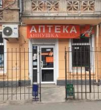№2 г. Одесса ул. Конная 36