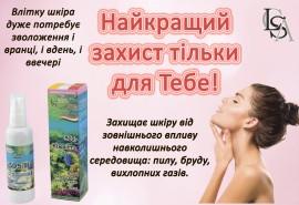 Найкращий захист шкіри влітку...