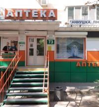 Аннушка №4 г. Одесса, ул. Добровольского 73