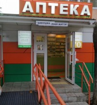 Аннушка №10 г. Одесса, ул. Семена Палия 70